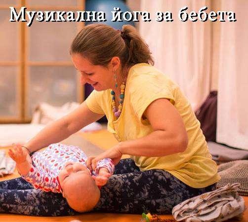 Музикална йога за бебета