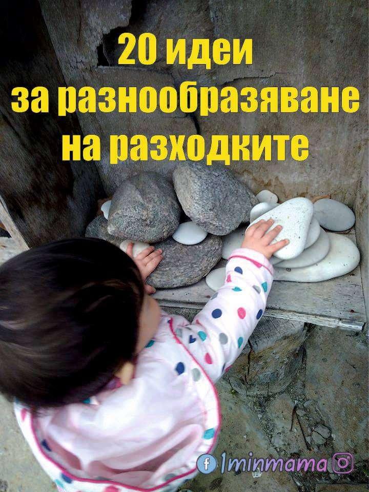 20 идеи за разнообразяване на разходките с малки деца