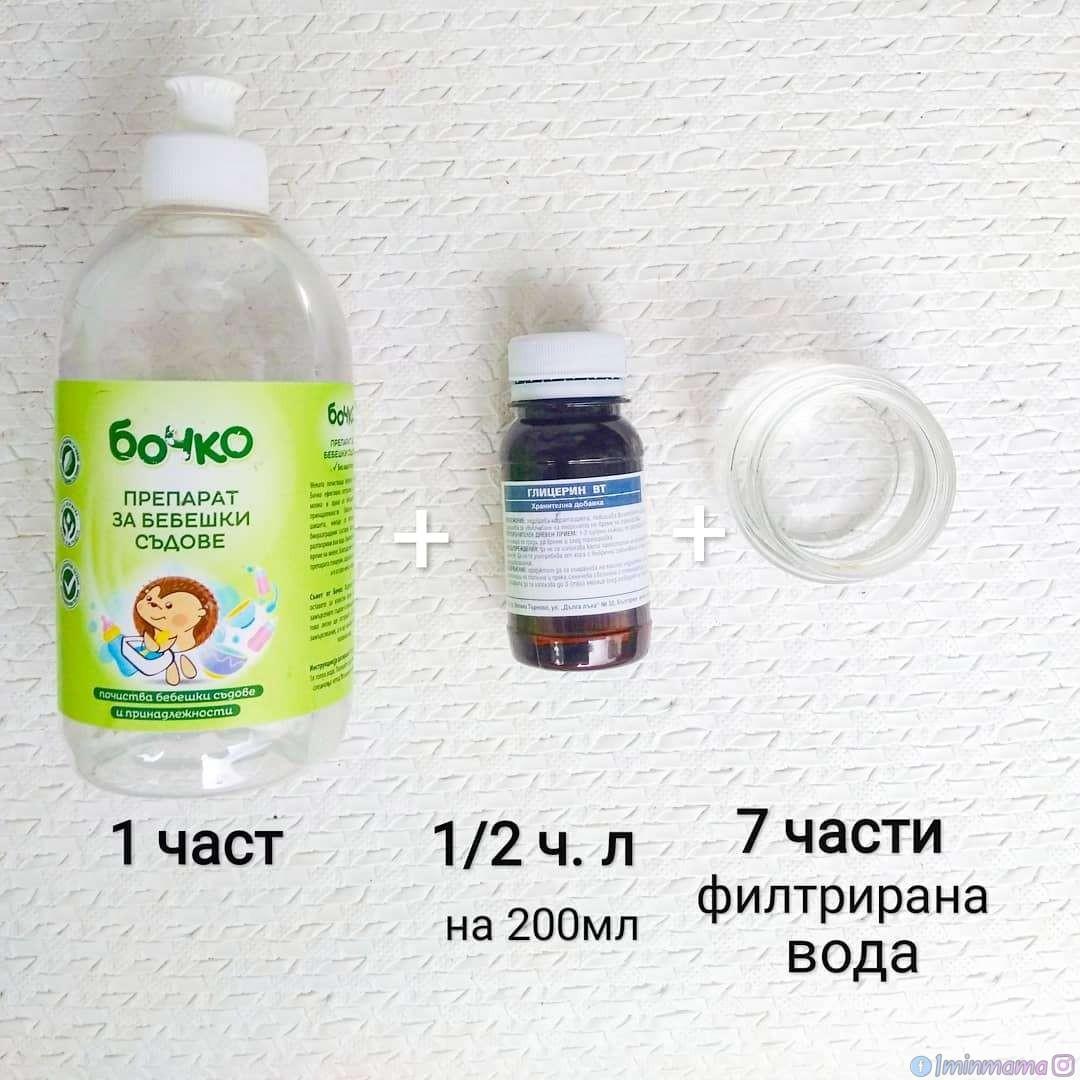 Рецепти за домашни сапунени балони, които ползваме.
